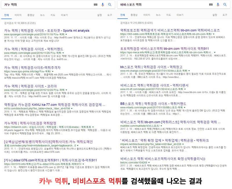 먹튀검증업체검색결과