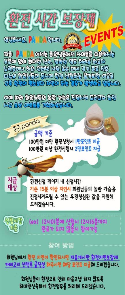팬더 환전지연 보상 이벤트