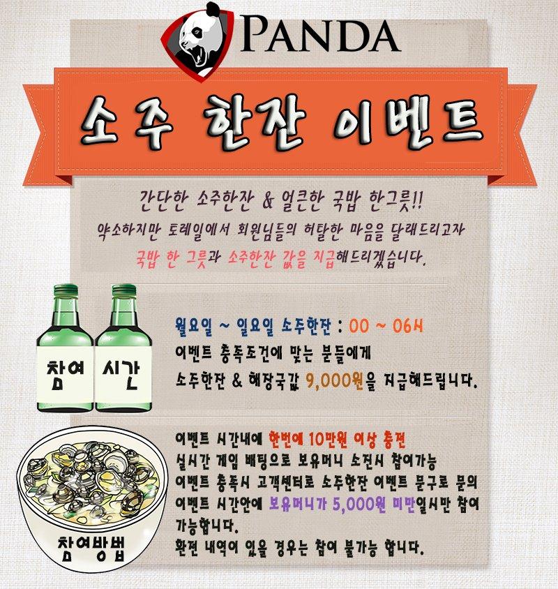 팬더 소주한잔 이벤트
