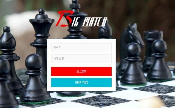 먹튀검증 빅매치먹튀 빅매치검증 big-mc2.com 먹튀사이트 코배트맨