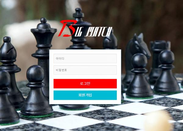 먹튀검증 빅매치먹튀 빅매치검증 big-mc2.com 먹튀사이트