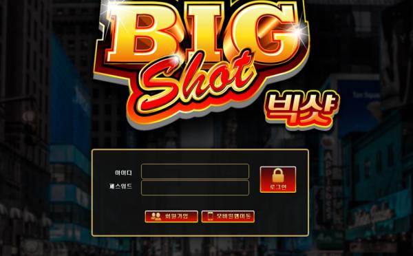 먹튀검증 빅샷먹튀 빅샷검증 big-ss.com먹튀사이트 코배트맨