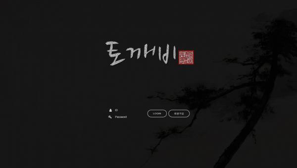 먹튀검증 토깨비먹튀 토깨비검증 tgb-888.com 먹튀사이트 코배트맨