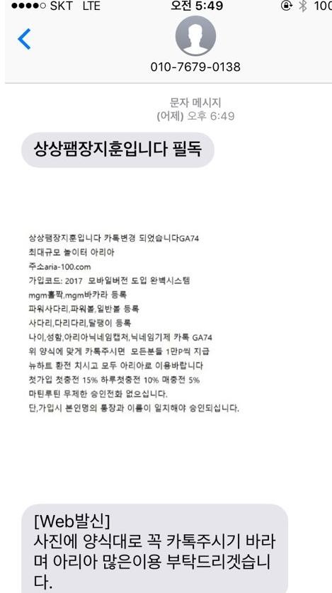 먹튀검증 아리아먹튀 아리아검증 aria-100.com먹튀사이트 코배트맨,
