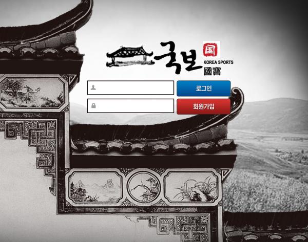 먹튀검증 국보먹튀 국보검증 gold-666.com먹튀사이트 코배트맨