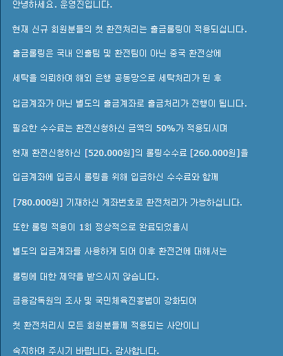 먹튀검증 이터널먹튀 이터널검증 eter-bet.com먹튀사이트 코배트맨