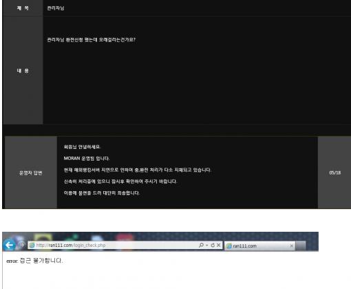 먹튀검증 모란먹튀 모란검증 ran111.com먹튀사이트 코배트맨.
