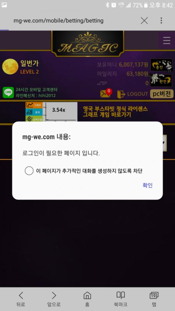 먹튀검증 매직먹튀 매직검증 www.me-we.com 먹튀사이트 코배트맨3