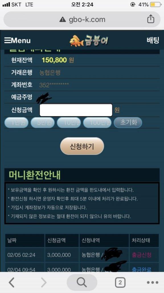 먹튀검증 금붕어먹튀 금붕어 검증 금붕어 www.gbo-k.com 먹튀사이트 코배트맨2