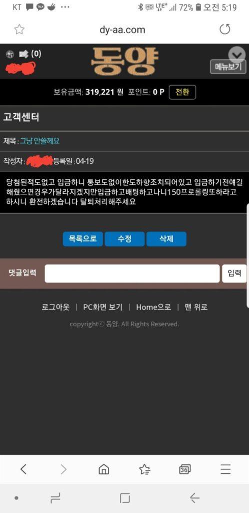 먹튀검증 동양먹튀 동양검증 동양 www.dy-aa.com 먹튀사이트 코배트맨2