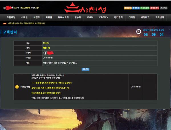 먹튀검증 사천성먹튀 사천성검증 사천성 sa-1000.com 먹튀사이트 코배트맨1