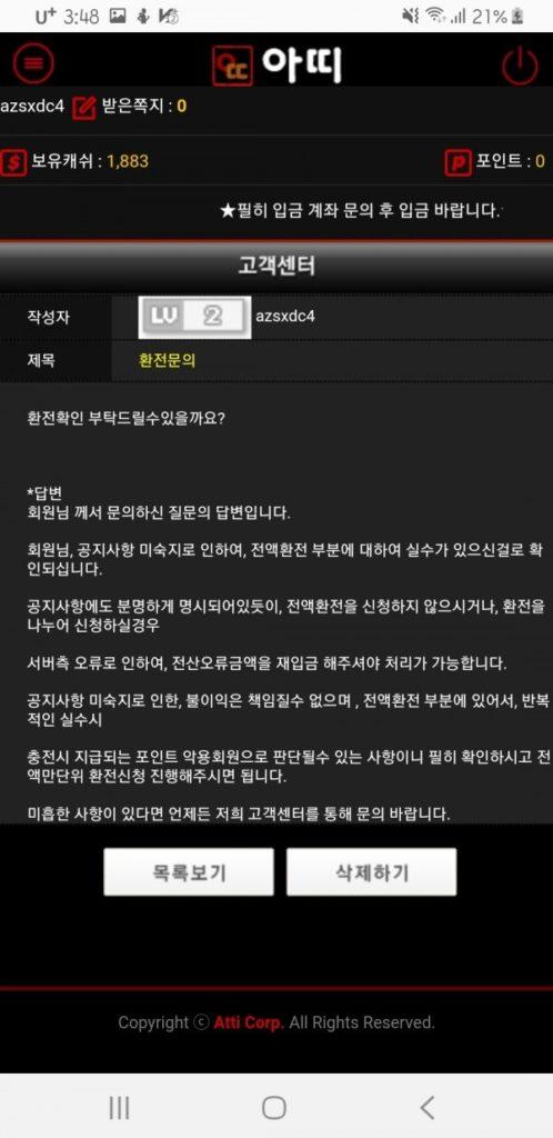 먹튀검증 아띠 먹튀 아띠 검증 아띠 www.att-2076.com 먹튀사이트 코배트맨1
