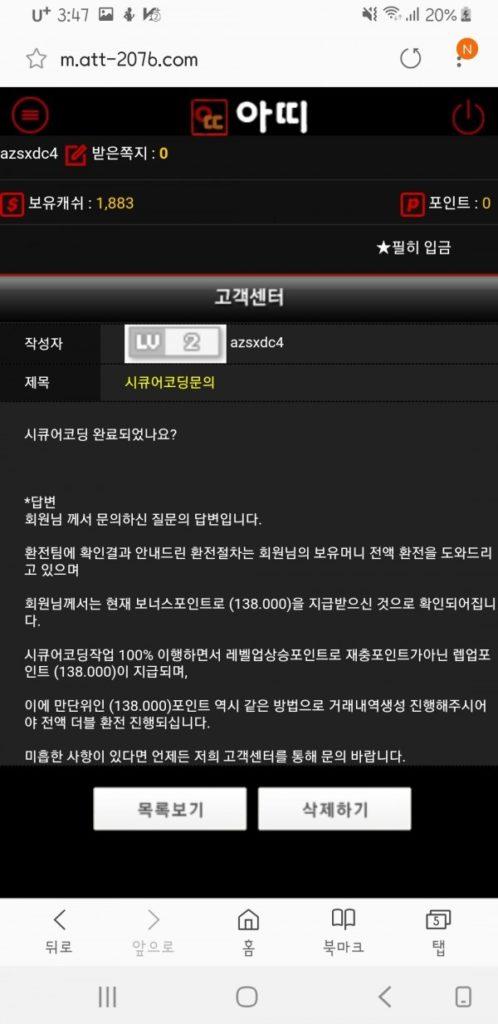 먹튀검증 아띠 먹튀 아띠 검증 아띠 www.att-2076.com 먹튀사이트 코배트맨3