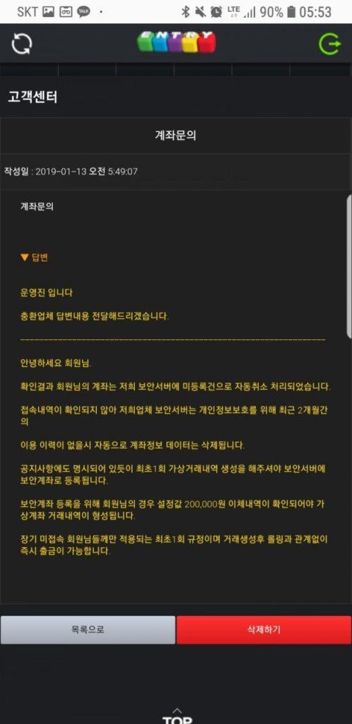 먹튀검증 엔트리 먹튀 엔트리검증 엔트리 nt-ry.com 먹튀사이트코배트맨1