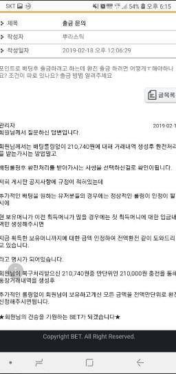 먹튀검증 BET 벳 먹튀 BET 벳 검증 BET 벳 www.b2tcw-6723.com 먹튀사이트 코배트맨1