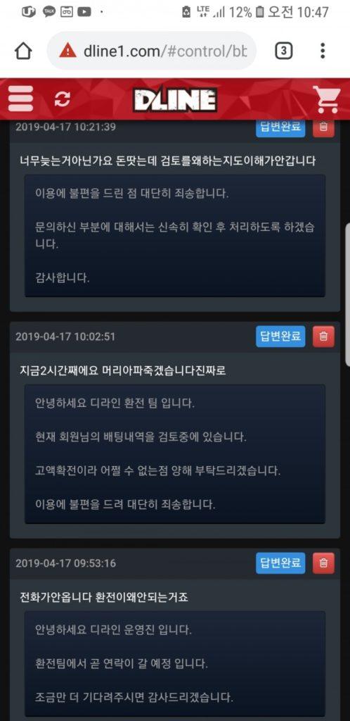 먹튀검증디라인 먹튀 디라인 검증 디라인 www.dline-1.com 먹튀사이트코배트맨3