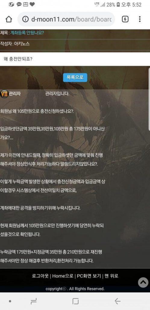 먹튀검증 달밤 먹튀 달밤 검증 달밤 d-moon11.com 먹튀사이트 코배트맨1