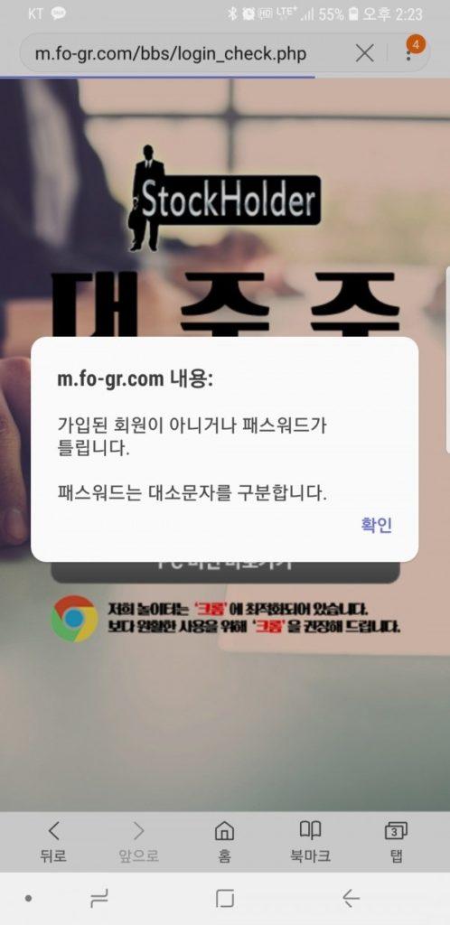 먹튀검증 대주주먹튀 대주주검증 대주주 fo-gr.com먹튀사이트 코배트맨1