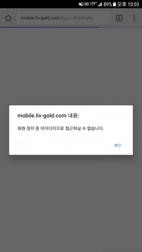 먹튀검증 리브먹튀 리브검증 리브 liv-gold.com 먹튀사이트 코배트맨2