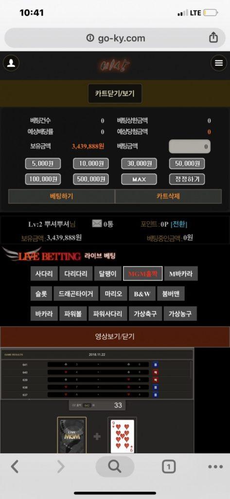 먹튀검증 비상먹튀 비상검증 비상 www.go-ky.com 먹튀사이트 코배트맨1
