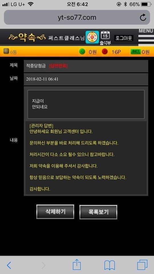 먹튀검증 약속먹튀 약속검증약속ys-two2.com먹튀사이트 코배트맨1