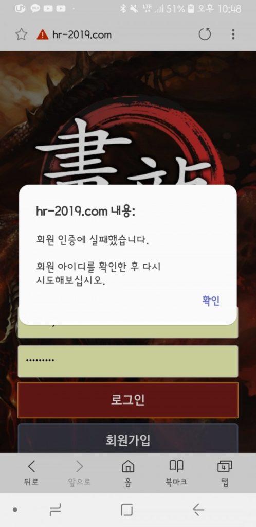 먹튀검증 화룡먹튀 화룡검증 화룡 www.hr-2019.com 먹튀사이트 코배트맨2