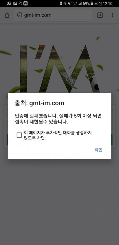 먹튀검증IM 먹튀 IM 검증 www.gmt-im.com먹튀사이트 코배트맨1