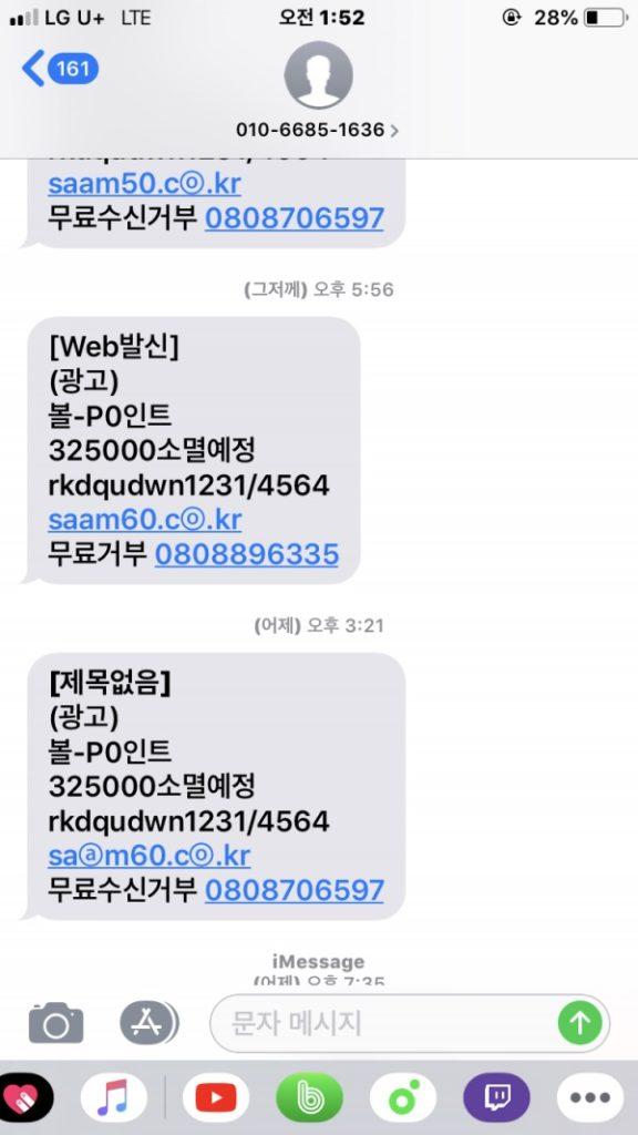 먹튀검증 삼다수먹튀 삼다수검증 삼다수 www.saam60.co.kr 먹튀사이트 코배트맨1