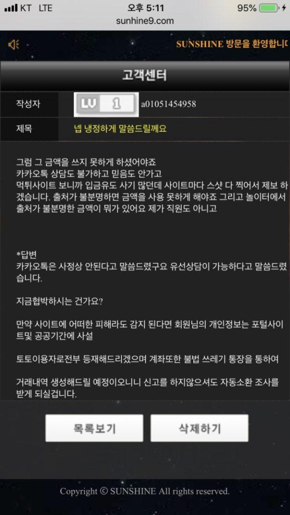 먹튀검증 선샤인먹튀 선샤인검증 선샤인 www.sunhine9.com 먹튀사이트 코배트맨1
