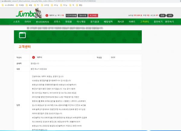 먹튀검증 점보먹튀 점보검증 점보 www.ju-mb.com 먹튀사이트 코배트맨1