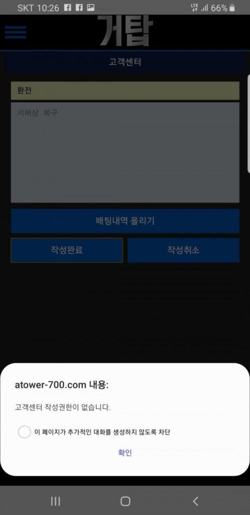 먹튀검증 거탑먹튀 거탑검증 거탑 atower-700.com 먹튀사이트 코배트맨2