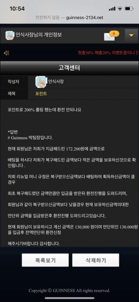 먹튀검증 기네스먹튀 기네스검증 기네스 guinness-2134.net 먹튀사이트 코배트맨1