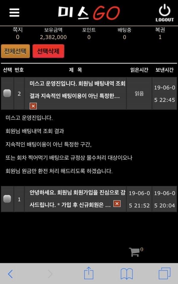 먹튀검증 미스고먹튀 미스고검증 미스고 miss90y.com 먹튀사이트 코배트맨1