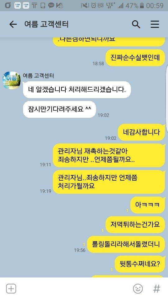 먹튀검증 여름먹튀 여름검증 여름 sum-123.com 먹튀사이트 코배트맨1