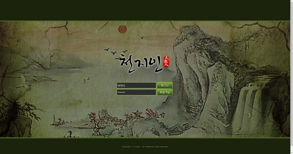먹튀검증 천지인먹튀 천지인검증 천지인 cji-88.com 먹튀사이트 코배트맨