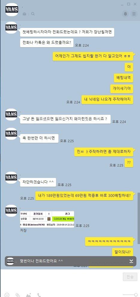 먹튀검증 반스 먹튀 반스 검증 반스 vans-777.com 먹튀사이트 코배트맨1