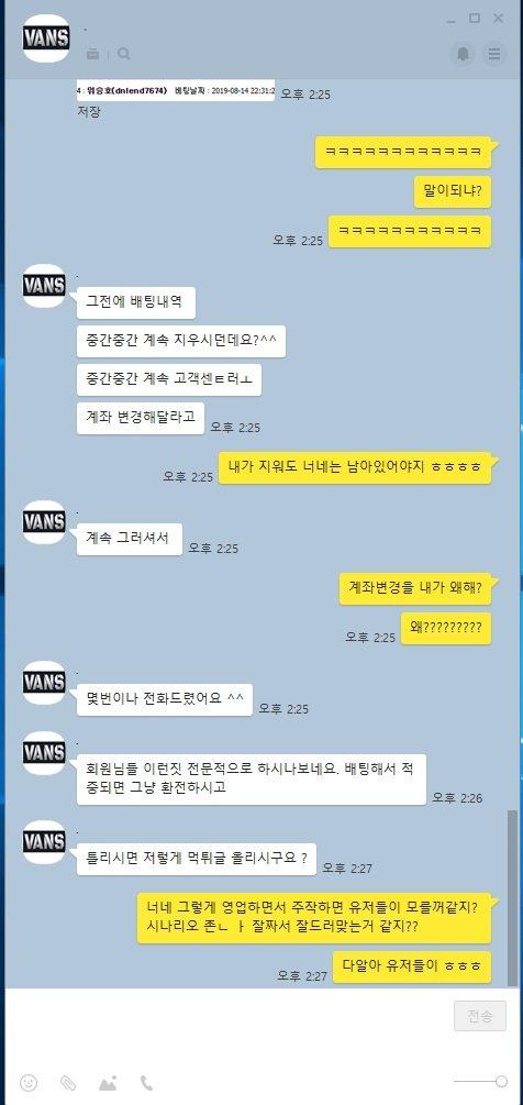 먹튀검증 반스 먹튀 반스 검증 반스 vans-777.com 먹튀사이트 코배트맨2