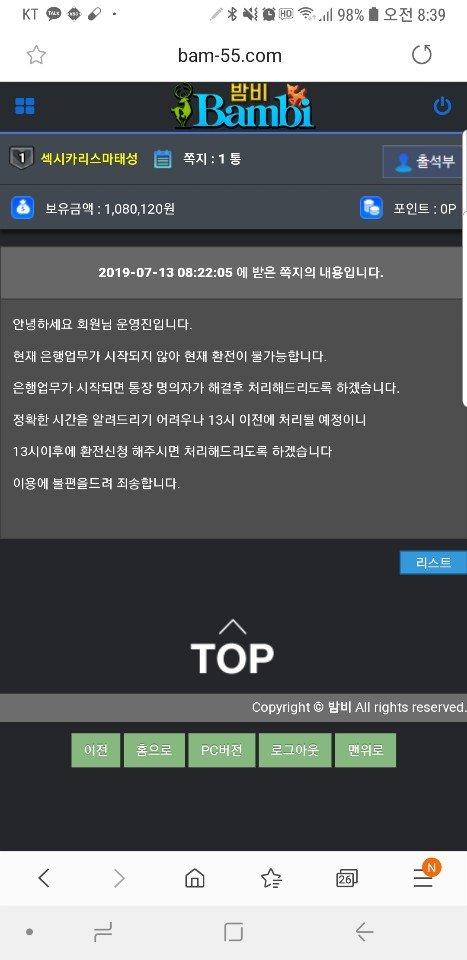 먹튀검증 밤비먹튀 밤비검증 밤비 www.bam-55.com 먹튀사이트 코배트맨1