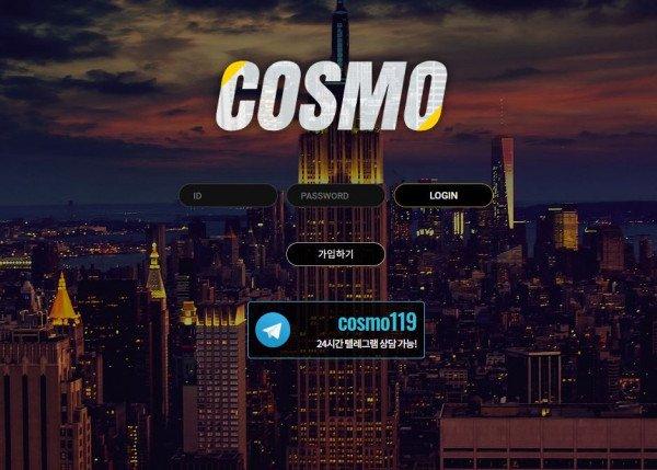 먹튀검증 코스모 COSMO먹튀 코스모 COSMO검증 코스모 COSMO www.cosmo100.com먹튀사이트 코배트맨