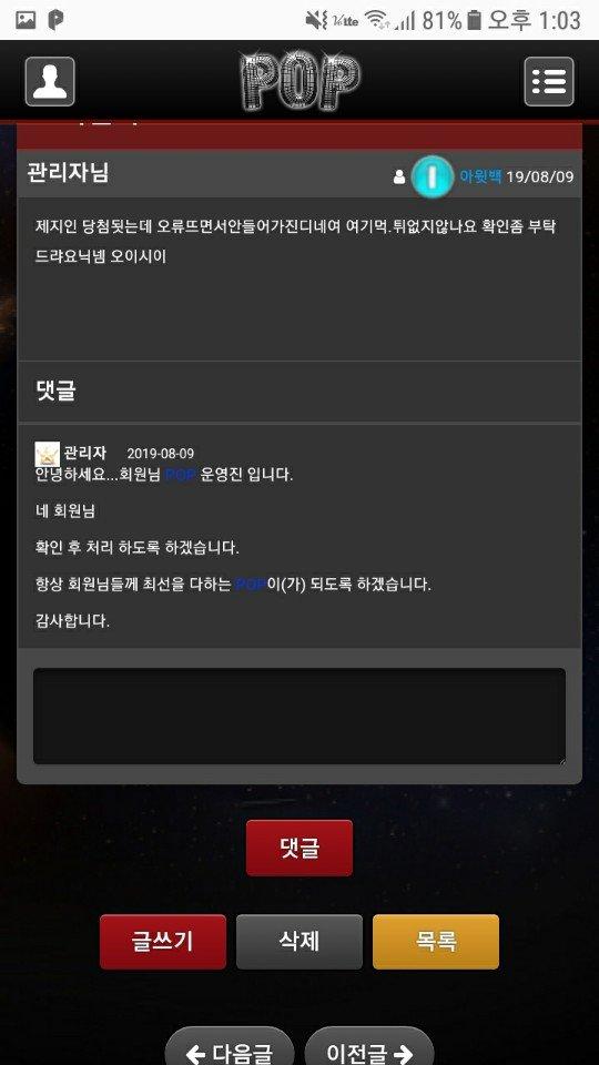 먹튀검증 팝 (POP)먹튀 팝 (POP)검증 팝 (POP) www.pop-369.com 먹튀사이트 코배트맨2