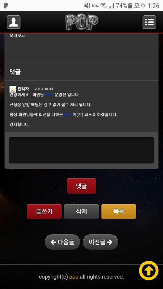먹튀검증 팝 (POP)먹튀 팝 (POP)검증 팝 (POP) www.pop-369.com 먹튀사이트 코배트맨3