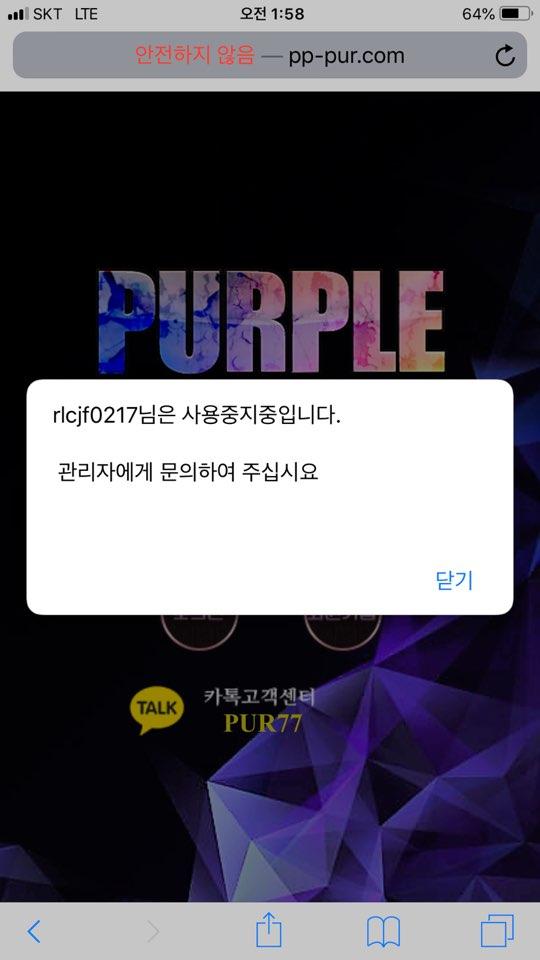 먹튀검증 퍼플먹튀 퍼플검증 퍼플 www.pp-pur.com 먹튀사이트 코배트맨1