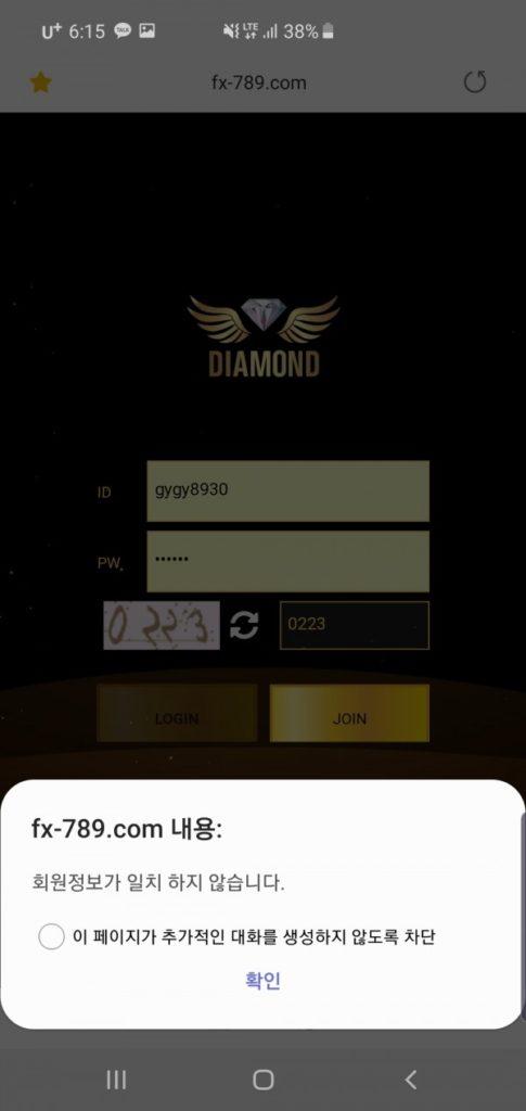 먹튀검증 다이아몬드먹튀 다이아몬드검증 다이아몬드 www.fx789.com먹튀사이트 코배트맨1