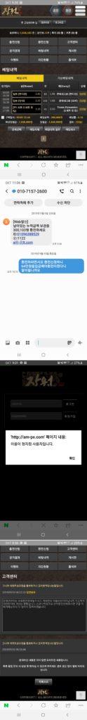 먹튀검증 장원 먹튀 장원 검증 장원 am-px.com 먹튀사이트 코배트맨1