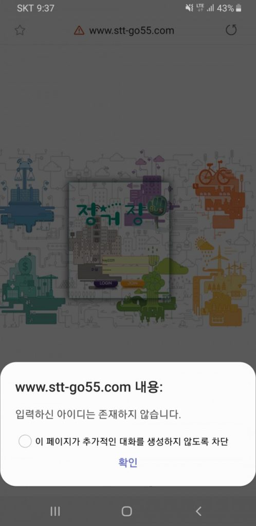 먹튀검증 정거장먹튀 정거장검증 정거장 www.stt-go55.com 먹튀사이트 코배트맨2