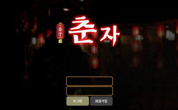 먹튀검증 춘자먹튀 춘자검증 춘자 www.cj-871.com먹튀사이트 코배트맨