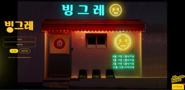먹튀검증 빙그레먹튀 빙그레검증 빙그레먹튀 bgbg-82.com먹튀사이트 코배트맨
