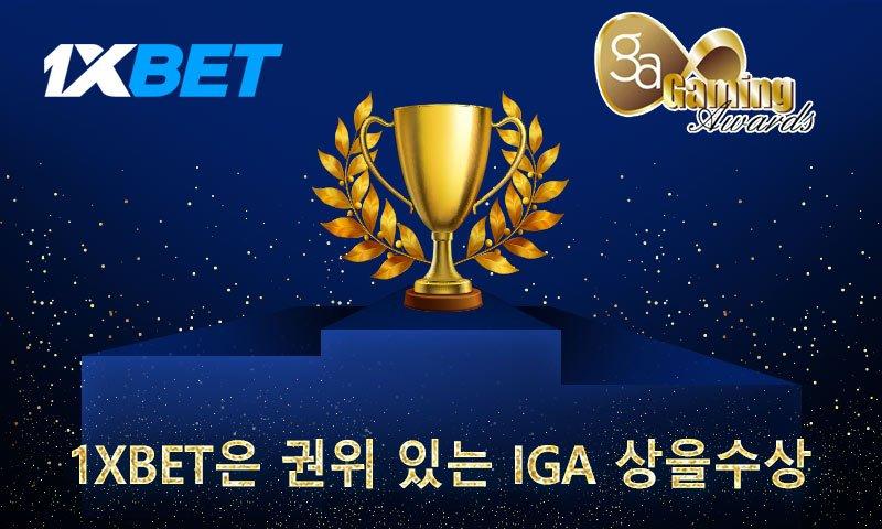 IGA_Winner