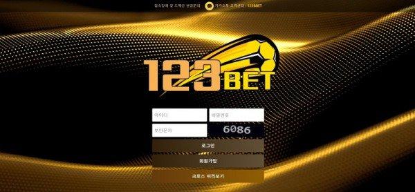 먹튀검증 123bet먹튀 123bet검증 123bet먹튀bet-11.com코배트맨